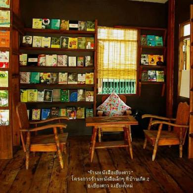 ร้านหนังสือเชียงดาว จ.เชียงใหม่ 15 - ท่องเที่ยว