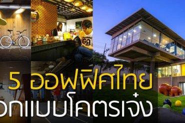 5 ออฟฟิศไทย ไอเดียออกแบบสุดครีเอทีฟแห่งปี 2014 14 - organizer
