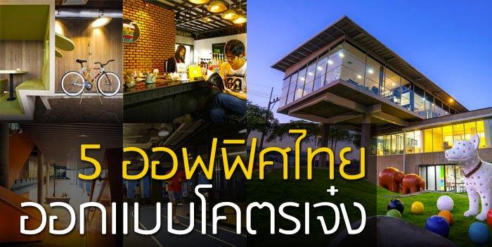 5 ออฟฟิศไทย ไอเดียออกแบบสุดครีเอทีฟแห่งปี 2014 15 - ออฟฟิต