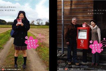 Kitto Mail คิทแคทที่ซื้อได้ที่ไปรษณีย์เท่านั้น 2 - Kitto Mail
