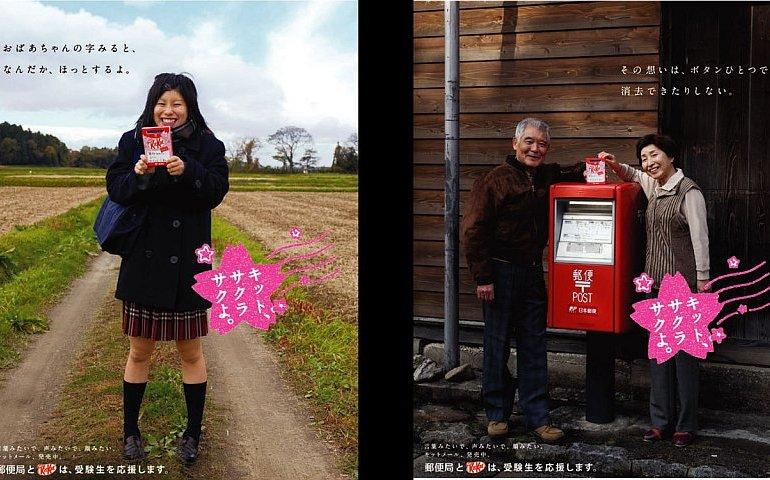 Kitto Mail คิทแคทที่ซื้อได้ที่ไปรษณีย์เท่านั้น 30 - FOOD