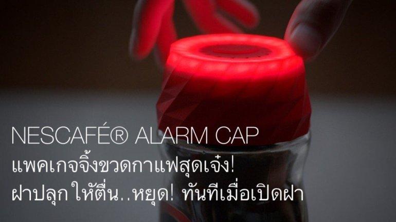 NESCAFÉ® ALARM CAP ฝาปลุกให้ตื่น..หยุดเสียงปลุกด้วยการเปิดฝาขวด 13 - packaging