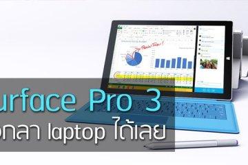 Surface Pro 3 ..ครั้งแรกที่ประสิทธิภาพ PC มีครบในขนาด Tablet จาก Microsoft 8 - laptop