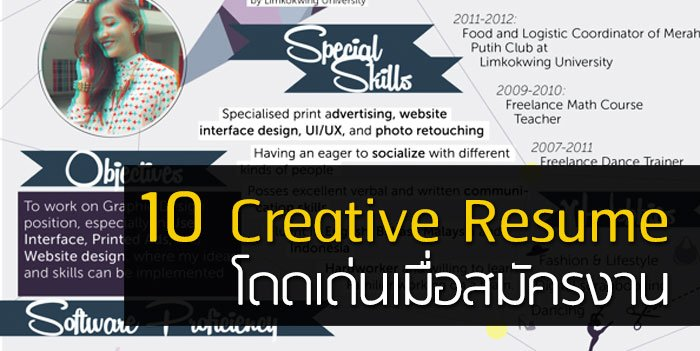10 creative cv และ resume ที่สร้างตัวเองโดดเด่น  13 - Art & Design