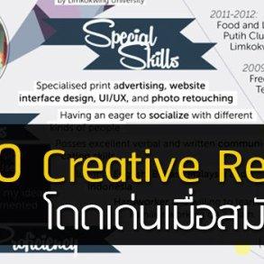 10 creative cv และ resume ที่สร้างตัวเองโดดเด่น  22 - Art & Design
