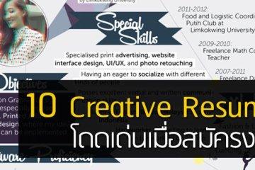 10 creative cv และ resume ที่สร้างตัวเองโดดเด่น
