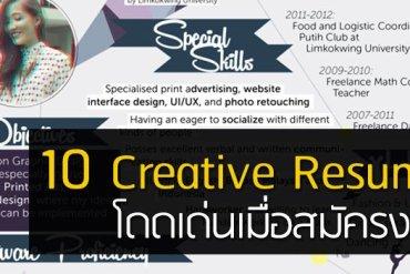 10 creative cv และ resume ที่สร้างตัวเองโดดเด่น  12 - work