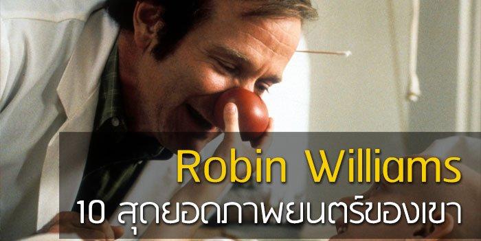 โรบิน วิลเลี่ยมส์ นักแสดงอัจฉริยะ กับภาพยนตร์เด่น 10 เรื่องของเขา ที่ไม่เคยเลือนจากความทรงจำ 13 - นักแสดง