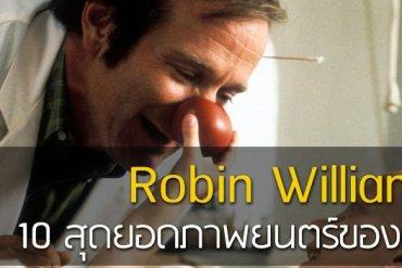 โรบิน วิลเลี่ยมส์ นักแสดงอัจฉริยะ กับภาพยนตร์เด่น 10 เรื่องของเขา ที่ไม่เคยเลือนจากความทรงจำ 27 - PEOPLE