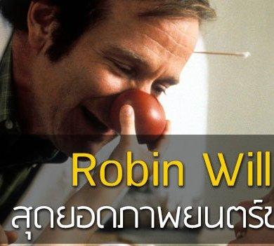 โรบิน วิลเลี่ยมส์ นักแสดงอัจฉริยะ กับภาพยนตร์เด่น 10 เรื่องของเขา ที่ไม่เคยเลือนจากความทรงจำ 28 - นักแสดง