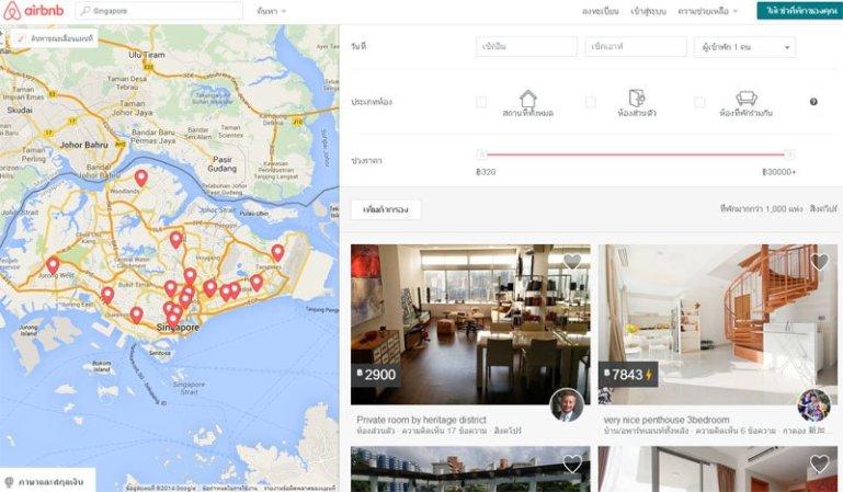 Airbnb เว็บสำหรับหาที่พัก สำหรับนักเดินทาง 13 - Hotel
