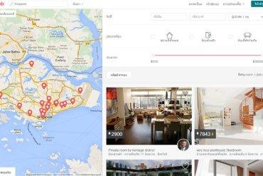 Airbnb เว็บสำหรับหาที่พัก สำหรับนักเดินทาง 32 - Hotel