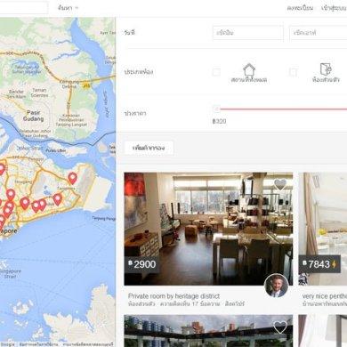 Airbnb เว็บสำหรับหาที่พัก สำหรับนักเดินทาง 22 - Hotel