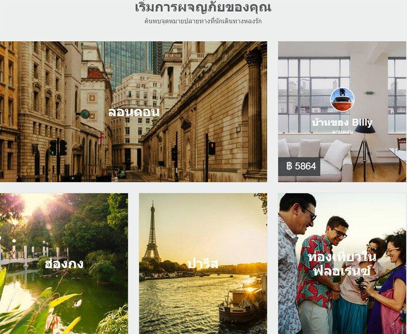221 Airbnb เว็บสำหรับหาที่พัก สำหรับนักเดินทาง