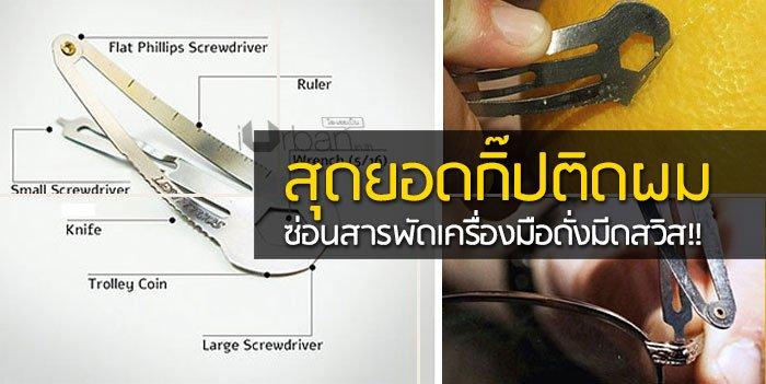 สุดยอดกิ๊ปติดผม ซ่อนสารพัดเครื่องมือไว้เหมือนกับมีดสวิส! 13 - Accessory