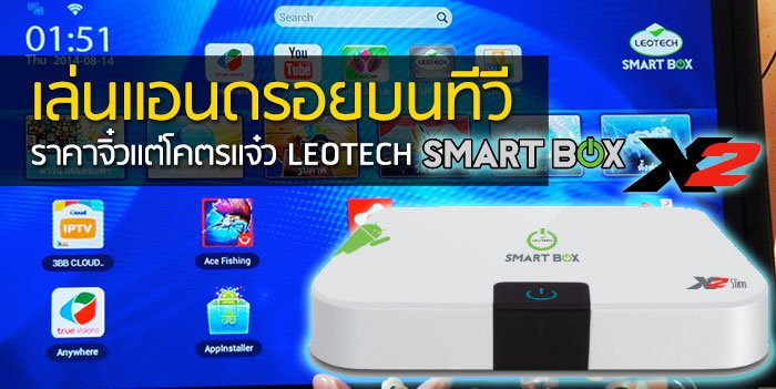 Leotech Smart Box ยกระดับ TV ที่บ้านด้วย Android ราคาเบา! 13 - Android