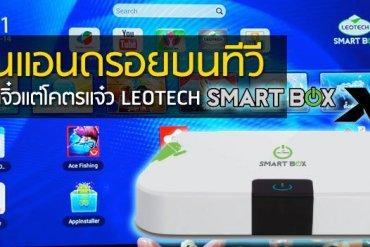 Leotech Smart Box ยกระดับ TV ที่บ้านด้วย Android ราคาเบา! 13 - Smart TV