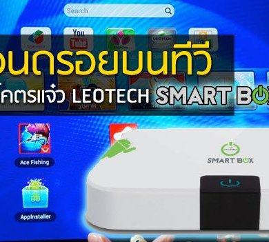 Leotech Smart Box ยกระดับ TV ที่บ้านด้วย Android ราคาเบา! 35 - Android