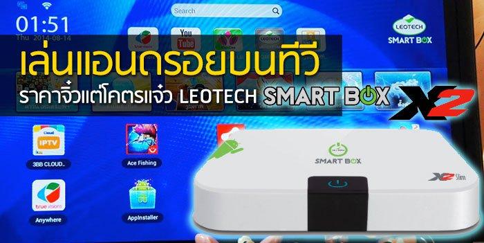 Leotech Smart Box ยกระดับ TV ที่บ้านด้วย Android ราคาเบา! 15 - Smart TV