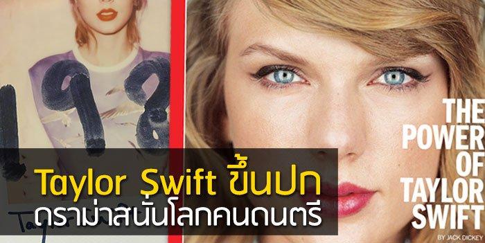 ทำไม Taylor Swift ขึ้นปก TIME กบฏหรือนักปฏิวัติวงการขายเพลงดิจิตอล 13 - itune