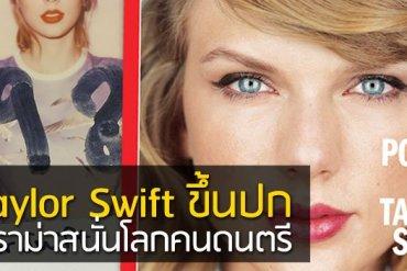 ทำไม Taylor Swift ขึ้นปก TIME กบฏหรือนักปฏิวัติวงการขายเพลงดิจิตอล 32 - PEOPLE