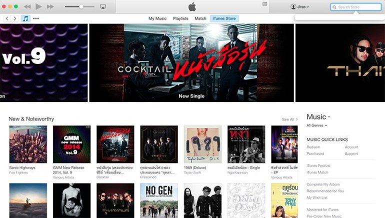 ในปัจจุบัน เพลงไทยมีขายใน iTunes เหมือนเป็นช่องทางปกติไม่ต่างจากแผงเทปแล้ว
