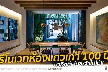 ปรับปรุงห้องแถวเก่าอายุ 100 ปี เป็นบ้านสมัยใหม่ งดงามและอยู่สบาย 13 - Singapore