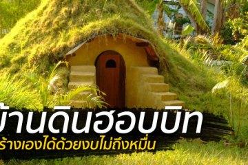 สร้างบ้านเอง Hobbit House บ้านดิน DIY ง่ายๆด้วยตัวเอง งบไม่เกินหมื่น 2 - clay house