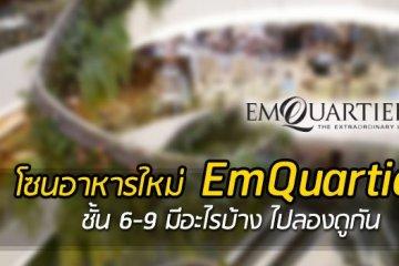 ร้านอาหาร EmQuartier มีอะไรใหม่ รูปภาพโซนอาหารเปิดใหม่ ชั้น 6-9 ที่ เอ็มควอเทียร์ 13 - chinese restaurant