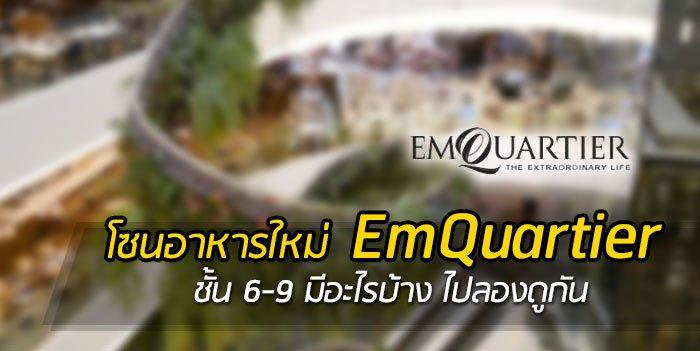ร้านอาหาร EmQuartier มีอะไรใหม่ รูปภาพโซนอาหารเปิดใหม่ ชั้น 6-9 ที่ เอ็มควอเทียร์ 32 - อาหาร