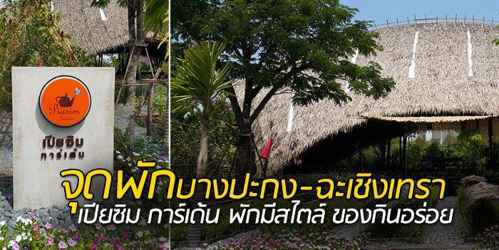 คิดจะพัก คิดถึง Piasim Garden จุดแวะพักมีสไตล์ ถ.สายบางปะกง – ฉะเชิงเทรา 13 - Break