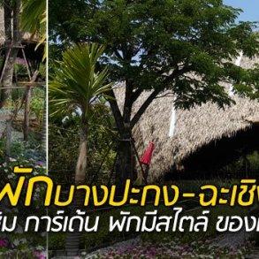 คิดจะพัก คิดถึง Piasim Garden จุดแวะพักมีสไตล์ ถ.สายบางปะกง – ฉะเชิงเทรา 16 - Break