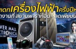 งาน Hard Sale ที่ต้องดู! อัพเดทเครื่องใช้ไฟฟ้าไทยครึ่งปี 2015 ในงาน Power Mall Electronica Showcase 10 - SHOPPING