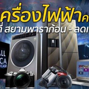 งาน Hard Sale ที่ต้องดู! อัพเดทเครื่องใช้ไฟฟ้าไทยครึ่งปี 2015 ในงาน Power Mall Electronica Showcase 14 - BOSCH