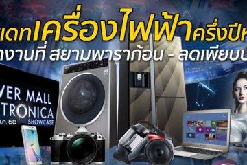 งาน Hard Sale ที่ต้องดู! อัพเดทเครื่องใช้ไฟฟ้าไทยครึ่งปี 2015 ในงาน Power Mall Electronica Showcase 24 - Advertorial