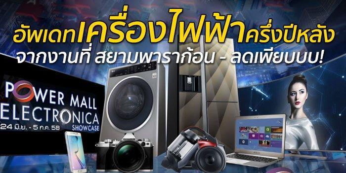 งาน Hard Sale ที่ต้องดู! อัพเดทเครื่องใช้ไฟฟ้าไทยครึ่งปี 2015 ในงาน Power Mall Electronica Showcase 17 - Siam Paragon (สยาม พารากอน)