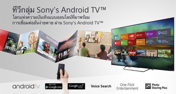 sonythai 650x346 รีวิว Sony Android TV : ทีวีสุดไฮเทคใส่สมองจาก Google ใส่หัวใจโดย Sony