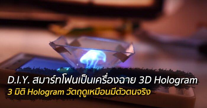 DIY เปลี่ยน Smartphone เป็นเครื่องฉาย 3D Hologram สุดล้ำ 13 - 3D
