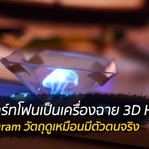 DIY เปลี่ยน Smartphone เป็นเครื่องฉาย 3D Hologram สุดล้ำ 17 - 3D