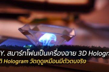 DIY เปลี่ยน Smartphone เป็นเครื่องฉาย 3D Hologram สุดล้ำ