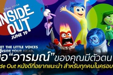 Inside Out แนะนำหนังดี ที่อาจเปลี่ยนวิธีคิดของคุณไปตลอดชีวิต (อ่านได้ ไม่รีวิวบท) 18 - Family