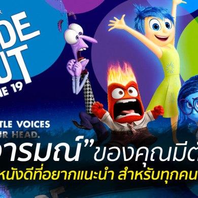 Inside Out แนะนำหนังดี ที่อาจเปลี่ยนวิธีคิดของคุณไปตลอดชีวิต (อ่านได้ ไม่รีวิวบท) 15 - Disney
