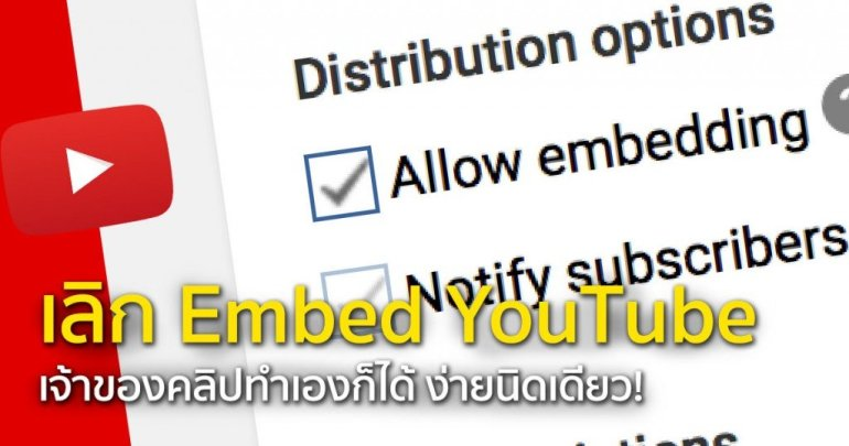 วิธีไม่อนุญาตให้ผู้อื่นมา Embed คลิป YouTube ของเรา (คลิกเดียวอยู่นะรู้ยัง?) 13 - YouTube