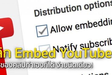 วิธีไม่อนุญาตให้ผู้อื่นมา Embed คลิป YouTube ของเรา (คลิกเดียวอยู่นะรู้ยัง?) 17 - YouTube