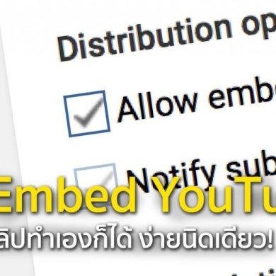 วิธีไม่อนุญาตให้ผู้อื่นมา Embed คลิป YouTube ของเรา (คลิกเดียวอยู่นะรู้ยัง?) 16 - YouTube