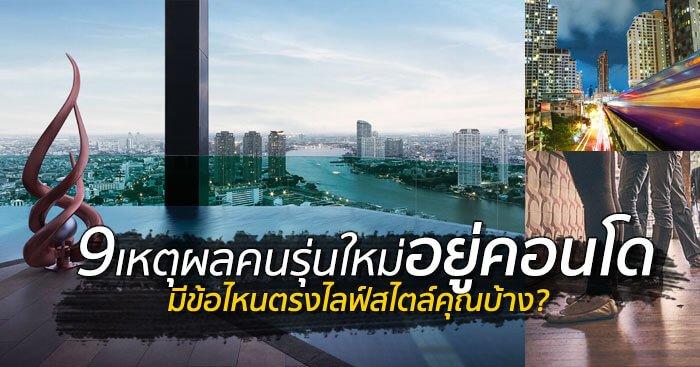 9 เหตุผลที่คนเมืองยุคใหม่หันมาใช้ชีวิตในคอนโด เช็คเลยข้อไหนตรงใจคุณบ้าง? 13 - AP (Thailand) - เอพี (ไทยแลนด์)