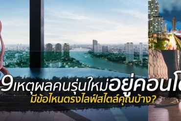 9 เหตุผลที่คนเมืองยุคใหม่หันมาใช้ชีวิตในคอนโด เช็คเลยข้อไหนตรงใจคุณบ้าง? 13 - easy