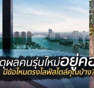 9 เหตุผลที่คนเมืองยุคใหม่หันมาใช้ชีวิตในคอนโด เช็คเลยข้อไหนตรงใจคุณบ้าง? 16 - AP (Thailand) - เอพี (ไทยแลนด์)