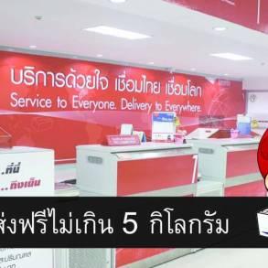 ไปรษณีย์ไทย ส่งของถึง 3 จังหวัดชายแดนฟรี!! แทนคำขอบคุณถึงหน่วยสนามชายแดน 22 - 100 Share+