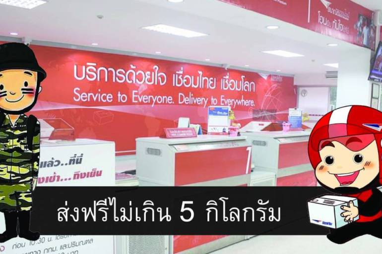 ไปรษณีย์ไทย ส่งของถึง 3 จังหวัดชายแดนฟรี!! แทนคำขอบคุณถึงหน่วยสนามชายแดน 20 - 100 Share+